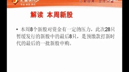 沪指剑3700 如何打新股 房地产板块  一周行情回顾与展望 2015-12.21第一节 (1)