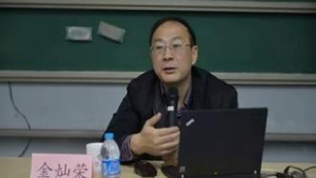 金灿荣2015 ( 北京中科院软件所讲座)国际形势与中国外交