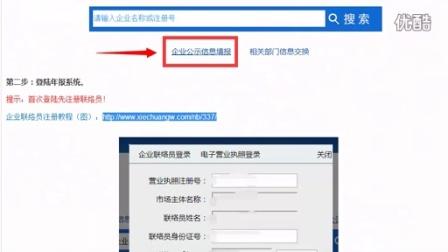 河南工商营业执照年检网上申报流程操作指南