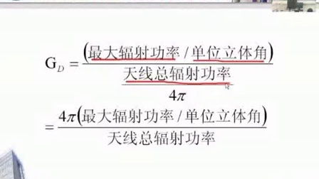 13.气象雷达原理与系统 第13讲
