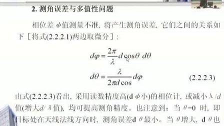 03.气象雷达原理与系统 第3讲
