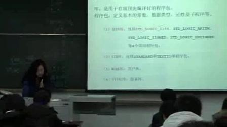 第7讲 第四章 VHDL基础(1)