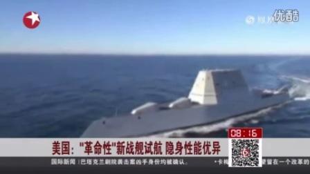 美国:革命性新战舰试航 隐身性能优异-