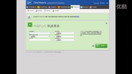 PolyPLUS向导3-查看复合材料数据