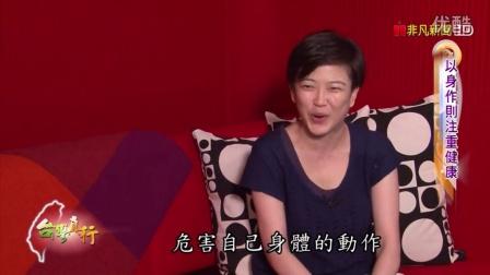 台灣真行第一集-雅浩