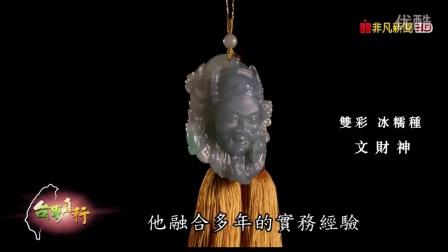 台灣真行第一集-鼎鈺