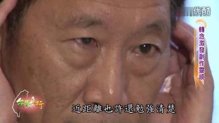 台灣真行第一集-逸耳