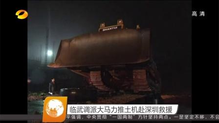 临武调派大马力推土机赴深圳救援 午间新闻 151224