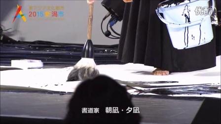 """""""东亚文化之都2015新潟市""""闭幕式文艺表演精彩花絮"""