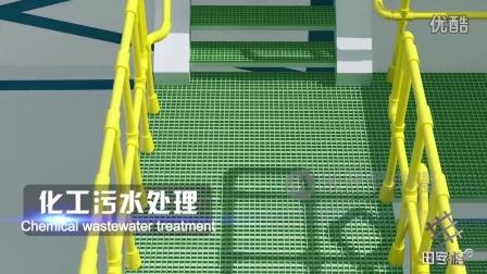 米开尼动漫FRP格栅动画-三维动画制作 工业动画 机械动画 企业宣传片 影视广告