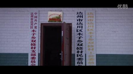 """""""2015四川最美乡村""""候选村:达川区木子乡双修村"""
