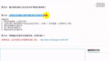 湖南工商营业执照年检网上申报流程操作指南