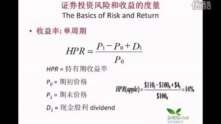 证券投资风险和收益 - 1