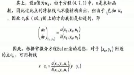 14.微分方程数值解