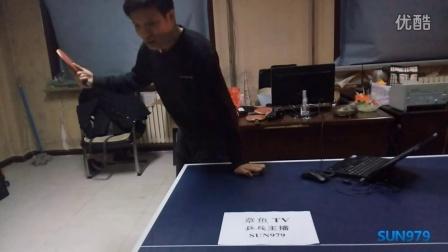 【乒乓魔教】发球教学系列之六:发球假动作之对号型轨迹--SUN979