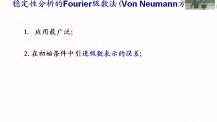 09.微分方程数值解