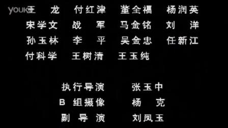 塔山阻击战1997片尾曲