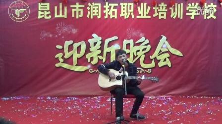 昆山市润拓职业培训学校2016迎新晚会节目吉他弹唱《一万次悲伤》
