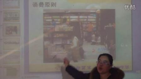 九年级思想品德《学会合理消费》河北省邢台市平乡县第三中学郭玉枝
