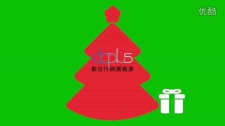 【MMdc 生活】2015 圣诞贺年影片