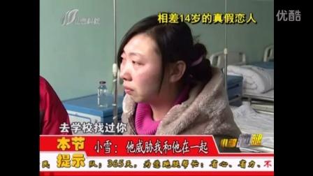 小郭跑腿 相差14岁的真假恋人(2015年12月23日)