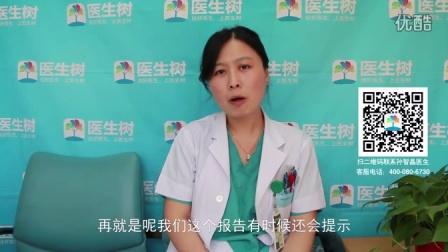 妇科体检都做什么项目?如何解读妇科体检报告?