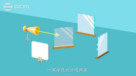 """""""追光逐梦""""系列科普微视频-光学精密计量"""