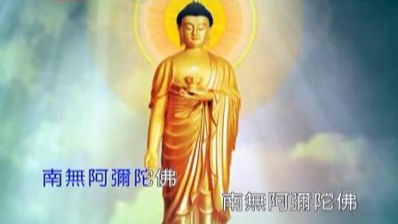 耀一法师佛教视频歌曲《南无阿弥佗佛圣号》修行者推荐佛歌_标清