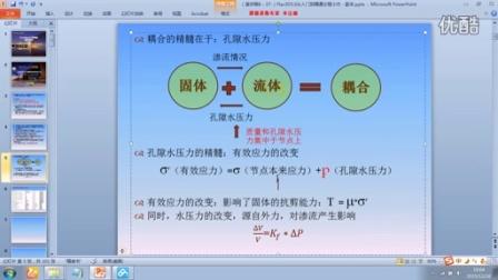 Flac3D视频教程(38精通十)流固耦合分析介绍(1)Fluid-Mechanical Interaction