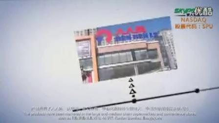 纳斯达克上市公司—天人果汁集团(股票代码:SPU)回归国内上市定增