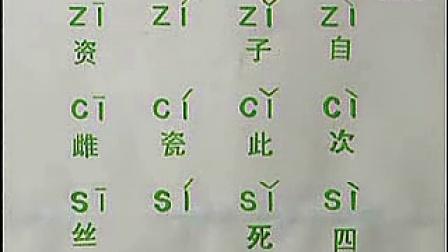 声母zcs整体认读音节zicisi新课程小学一年级上册语文优质展示示范课名师课堂实录_标清