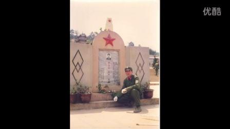 济南英雄连参战老兵.思念三十年在一起战斗过的战友们。
