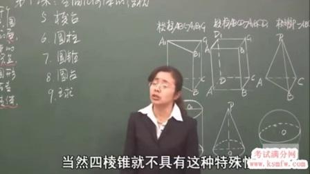 高中数学必修2 黄冈中学 汤彩仙【全21讲】(1.91G)