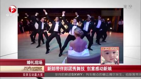 婚礼现场:新郎带伴郎团秀舞技  创意感动新娘 每日新闻报 151227
