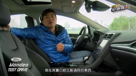 试驾:福特 蒙迪欧 Ford Mondeo Hybrid 油电混合动力●中文解说