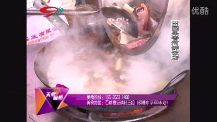 石棉田园果香河鲜饭店-四川电视台《天府食舫》栏目推荐地方特色名店