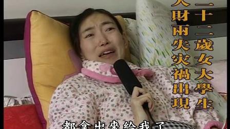 13一个女大学生的反省-陈大惠老师(圣贤教育改变命运)_标清