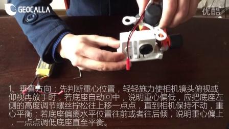 海芋G4-3D三轴云台调节重心指引视频