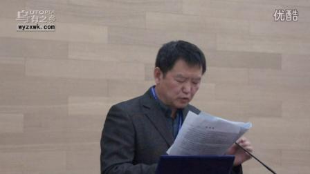 郭松民:郭松民案判决书具有的宪法意义