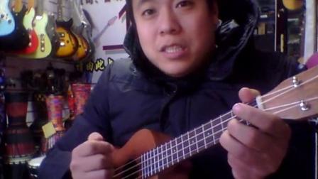 北京高地乐器 大罗 ukulele教学视频合辑