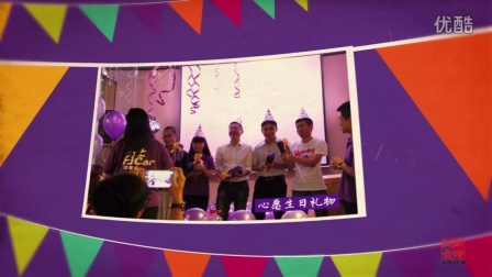 DS-企业文化-酷车7.8.9月份员工生日会-20150928
