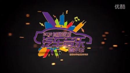 2016深圳汽车音乐嘉年华宣传片