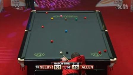 2011强力斯诺克1/4决赛 塞尔比vs艾伦