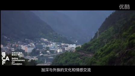 北京当代艺术基金会-中国少数民族文化发展与保护