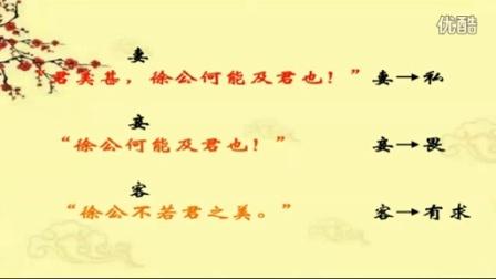 邹忌讽齐王纳谏-铜川市耀州区高级职业中学-贺芳