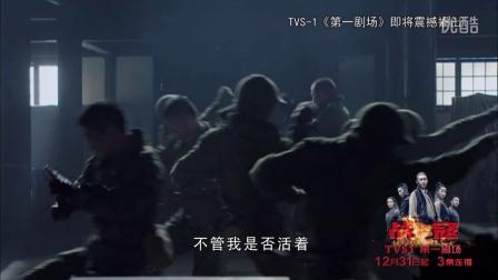 战寇 - 片花·对决 HD