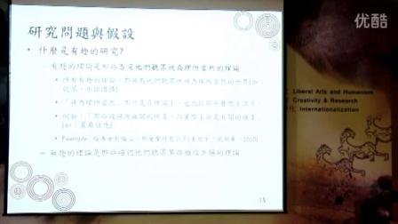 社會科學研究中的問卷調查法(完整版)——姜定宇教授