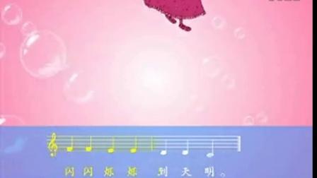 小星星(歌曲乐谱示范)