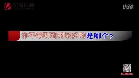 黄石乐达人 第30期 盘点2015网络流行词语