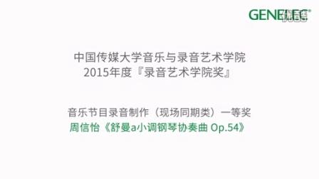 中国传媒大学2015录音艺术学院奖 - 音乐同期类一等奖 - 周信怡《舒曼a小调钢琴协奏曲 Op.54》